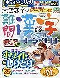 大きな字の難問漢字ナンクロ 2019年 08 月号 [雑誌]