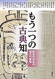 もう一つの古典知 前近代日本の知の可能性 (アジア遊学 155)