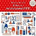 かわいいmizutama文房具。