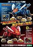 KOTOBUKIYA(コトブキヤ) コトブキヤ D-STYLE ブレードライガー フラッシュメタルVer.<ブライトレッド>リミテッド