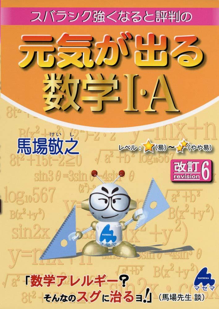数学のおすすめ参考書・問題集『スバラシク強くなると評判の元気が出る数学』