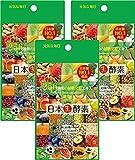 【日本製】日本生酵素 (60粒×3袋セット) 国内厳選256種類の植物発酵エキス