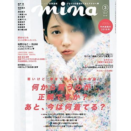 mina 2018年3月号 表紙画像