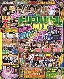 スロガイ・スロ術・パニック7 トリプルバトルMIX vol.2 (GW MOOK 496)