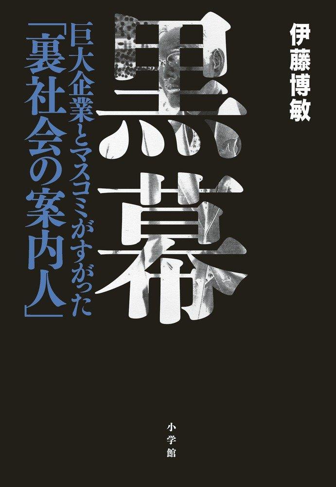 Kuromaku : Kyodai kigyo to masukomi ga sugatta urashakai no annainin. PDF Text fb2 ebook