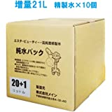 10個セット 増量中 21L 高純度 精製水 20L+1L 純水パック コック付 日本製 エステ スチーマー オートクレーブ 滅菌器
