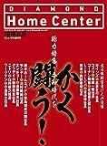 ダイヤモンド・ホームセンター2019年6月15日号 特集●令和時代をかく闘う!