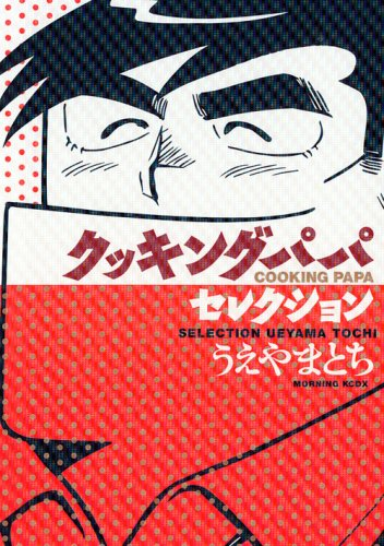 Cooking Papa selection COOKING PAPA SELECTION UEYAMA TOCHI (KC Deluxe) (2008) ISBN: 4063756289 [Japanese Import]