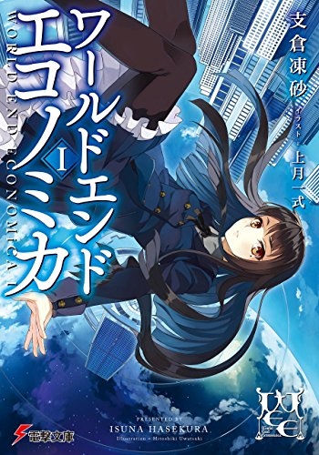 WORLD END ECONOMiCA I (電撃文庫)