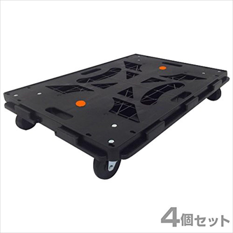 山善(YAMAZEN) 連結平台車 パレッティー(4個組) YRB-G75BK*4 ブラック B0178TCS00