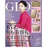 GLOW グロー 2018年3月号 ete エテ 手帳型スマホケース&ポーチセット