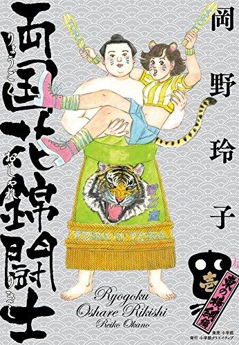 両国花錦闘士 1 〈東の横綱編〉 (小学館クリエイティブ単行本)