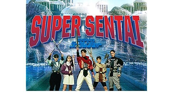 Amazon.com: Super Sentai- Season 3
