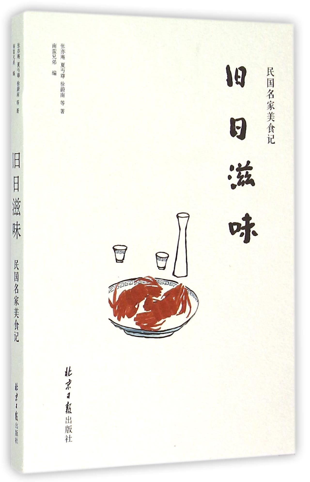 The Republic of China's Celebrities on Food: The Tastes in the Old Days (Chinese Edition) PDF
