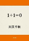 1+1=0 (角川文庫)