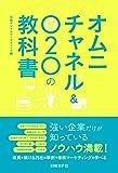 オムニチャネル&O2Oの教科書