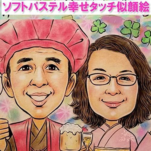 似顔絵 お2人 色紙(24x27cm) 還暦 古希 喜寿 傘寿 米寿 誕生日 金婚式 結婚 退職 家族 両親 職場のお祝いのプレ