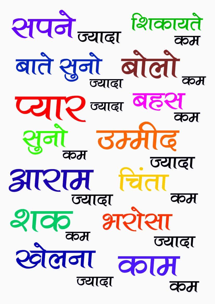 Insta Design Cute Life Quotes Hindi Poster Size 12 X 18 Inch Multicolor Amazon In Home Kitchen