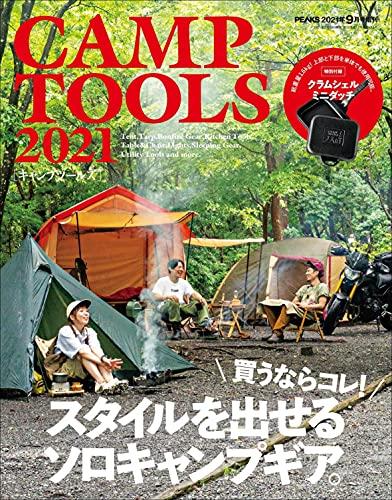 CAMP TOOLS 最新号 表紙画像