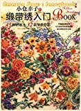 img - for Ribbon Stitch Embroidery - Japanese Craft Book (Simplified Chinese Edition) book / textbook / text book