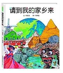 美丽乡愁:中国传统村落
