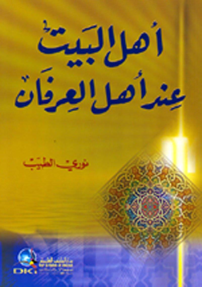 أهل البيت عند أهل العرفان 'ahl albyt 'and 'ahl al'arfan PDF