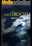 THE OROCHI: 魔物の子の物語 (ダークファンタジー小説)