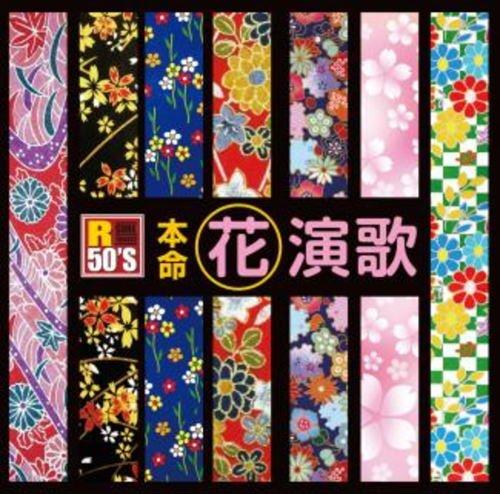 R50`S Sure Things Honmei Hana - R50 Spring