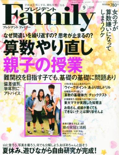 プレジデント Family (ファミリー) 2010年 09月号 [雑誌]