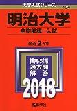 明治大学(全学部統一入試) (2018年版大学入試シリーズ)