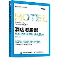 酒店财务部精细化管理与标准化服务/管理实务精品图书系列