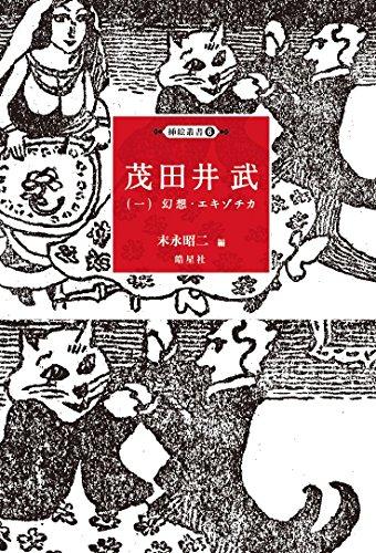 茂田井武(一)幻想・エキゾチカ (挿絵叢書6)