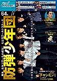 チョア64号(Choa64)