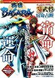Sengoku BASARA 31 military commander fate occupied cross-sectional (Shueisha Mook) ISBN: 4081020868 (2010) [Japanese Import]