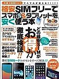 「格安SIMフリーでスマホ&タブレットを安く使う本 (三才ムック vol....」販売ページヘ