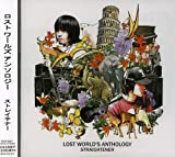 Lost Worlds Anthology (+CD) by Strightener (2004-01-21)