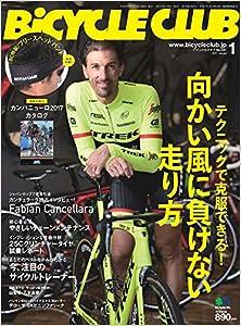 [雑誌] BiCYCLE CLUB (バイシクルクラブ) 2017年01月号