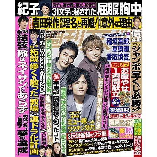 週刊女性 2021年 9/28・10/5合併号 表紙画像