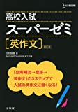 高校入試スーパーゼミ英作文 新訂版 (シグマベスト)
