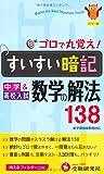 すいすい暗記―ゴロで丸覚え!中学&高校入試 数学の解法138