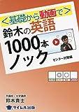 〈基礎から動画で〉鈴木の英語1000本ノック センター対策編