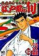江戸前の旬 62―銀座柳寿司三代目 (ニチブンコミックス)