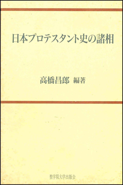 日本プロテスタント史の諸相 | ...