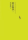 源氏物語 上 池澤夏樹=個人編集 日本文学全集