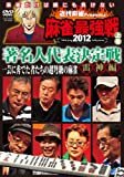Special Interest - Kindai Mah-Jong Presents Mah-Jong Saikyosen 2012 Chomeijin Daihyo Ketteisen Raijin Hen / First Part [Japan DVD] TSDV-60888