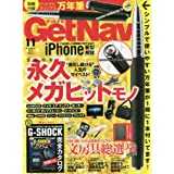 2017年11月号 Get Navi(ゲットナビ)特製 オリジナル万年筆