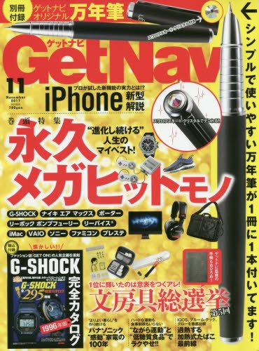 Get Navi 2017年11月号 画像