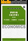 萨缪尔森《经济学》(第18版)学习精要•习题解析•补充训练 (当代经典经济学教材习题详解系列)