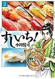 すしいち!  2 (SPコミックス)