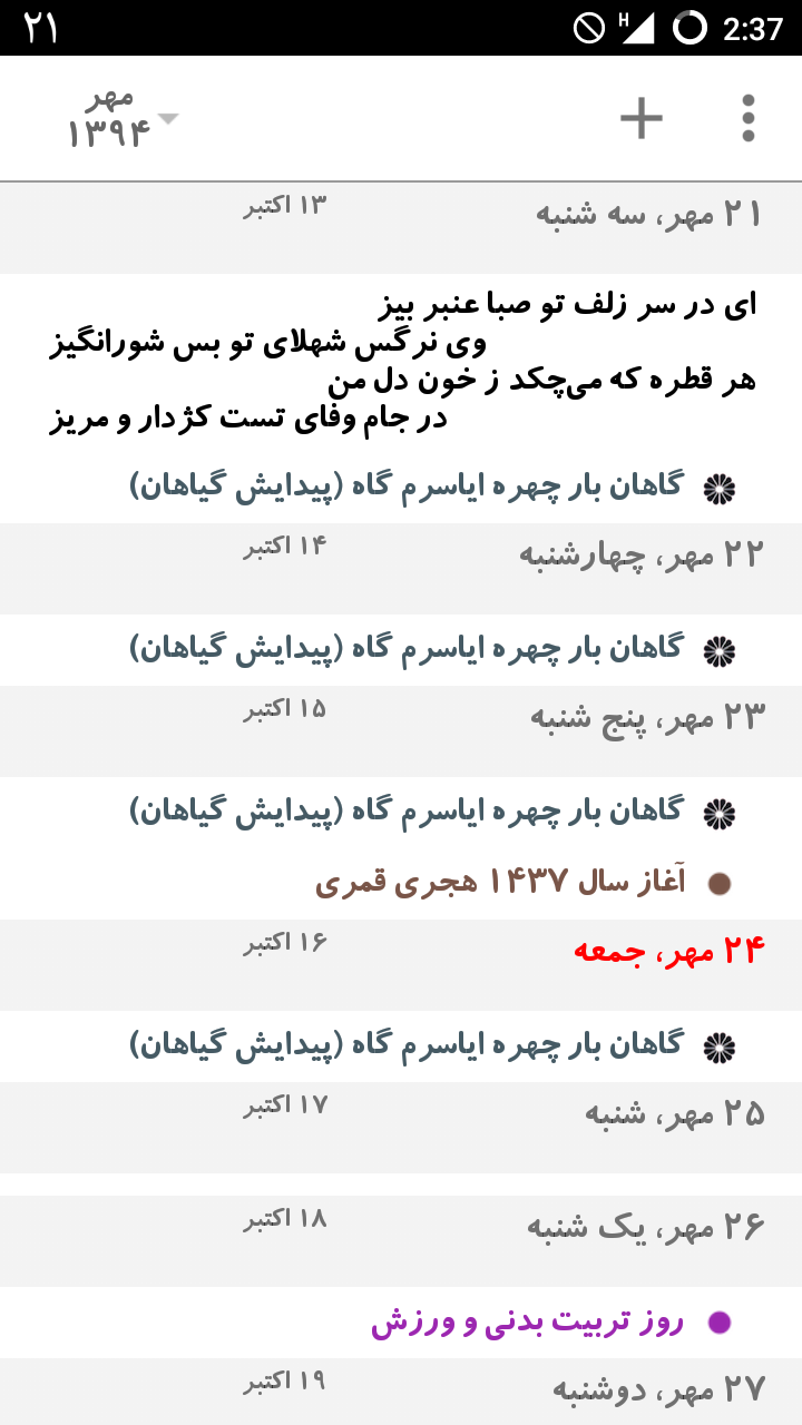 Amazon com: Sal Persian Calendar: Appstore for Android